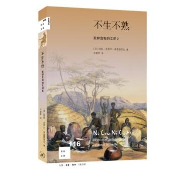 新知文库116·不生不熟-发酵食物的文明史