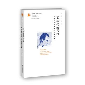 凤凰文库艺术理论研究系列-60年代的兴起