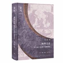 画外之意:汉代孔子见老子画像研究