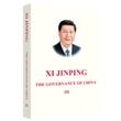 习近平谈治国理政 第三卷(英文平装)