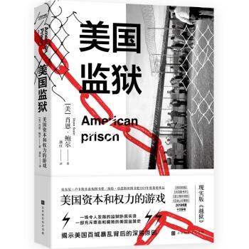 美国监狱:美国权力和资本的游戏