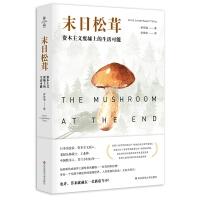 末日松茸:资本主义废墟上的生活可能