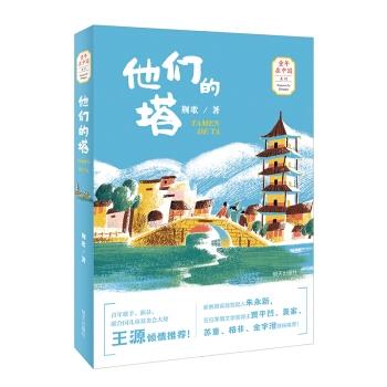 """""""童年在中国""""系列  他们的塔"""