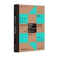 现代人小丛书·叙事的胜利:在大众文化时代讲故事