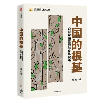 中国的根基
