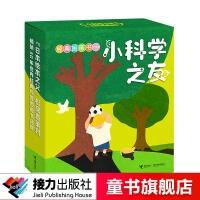 小科学之友·经典图画书(共12册)