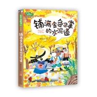 张秋生小巴掌经典童话:铺满金色巴掌的水泥道(升级注音版)