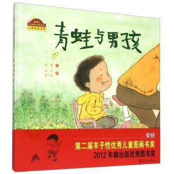 棒棒仔品格养成图画书·青蛙与男孩