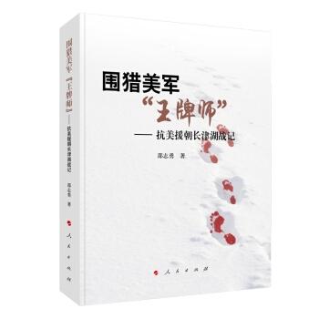 """围猎美军""""王牌师"""":抗美援朝长津湖战记"""