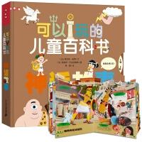 可以玩的儿童百科书·神话故事