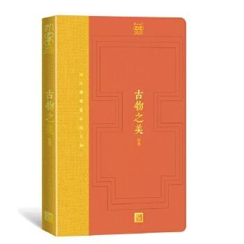 古物之美:故宫六百年纪念手账