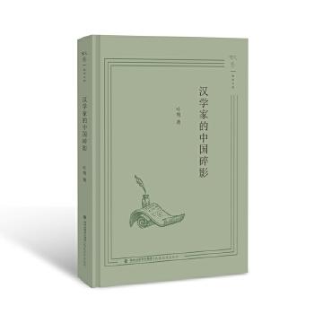 叙旧文丛·汉学家的中国碎影