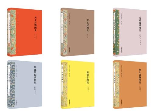 中国传统工艺经典丛书(共6册)