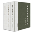 海派书画文献汇编(全三卷)