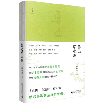 诗想者·随笔文库:鲁迅草木谱