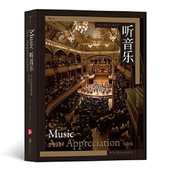 听音乐:音乐欣赏教程(普及版)