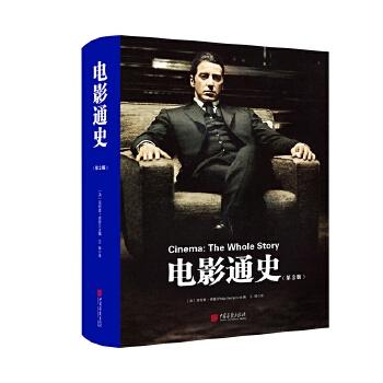 电影通史(第2版)(精装)