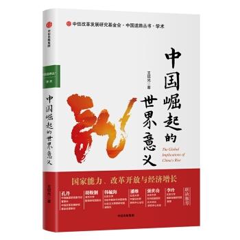 中国崛起的世界意义