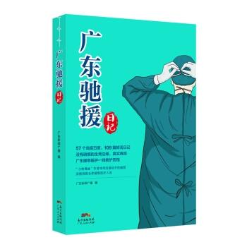 广东驰援日记
