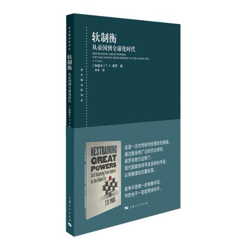 软制衡:从帝国到全球化时代