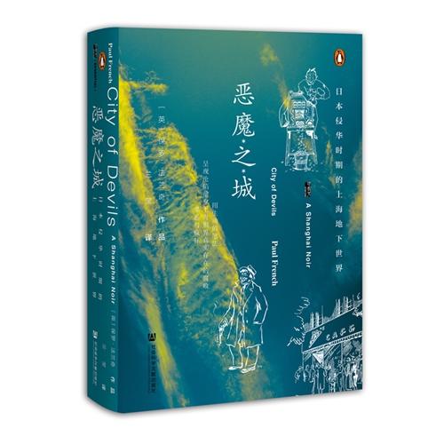 甲骨文丛书·恶魔之城:日本侵华时期的上海地下世界 ( 精装)