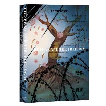 恐惧与自由:第二次世界大战如何改变了我们(精装)