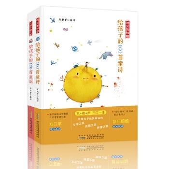 给孩子的100首童谣、童诗(套装2册)