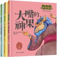 中国原创绘本精品系列:神奇的草药(3册)(精装)