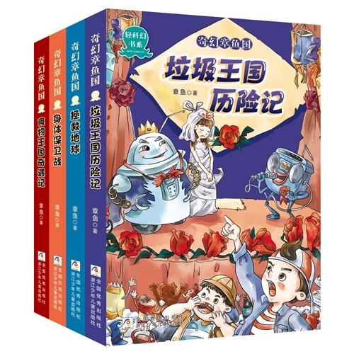 奇幻章鱼国套装(4册)