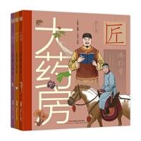 中华匠人精神传奇故事精装图画书(全3册)
