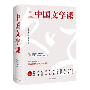 中国文学课(上下册)