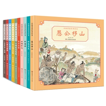 中国名家经典绘本·杨永青(套装 全10册)