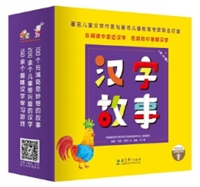 汉字故事绘本(全12册)