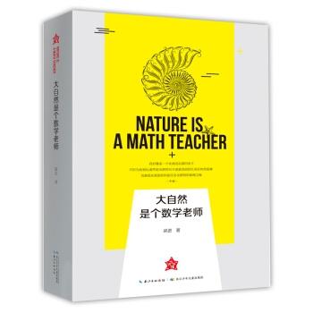 大自然是个数学老师
