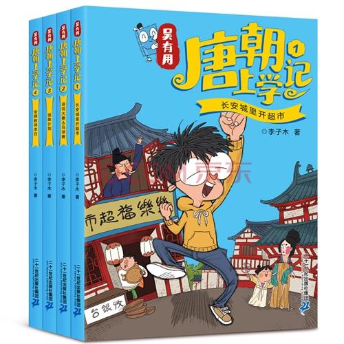 """""""吴有用唐朝上学记""""系列"""