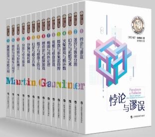 马丁·加德纳数学游戏全集(共15册)
