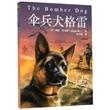 伞兵犬格雷/世界新经典动物小说馆