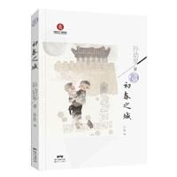 中国童年:初春之城