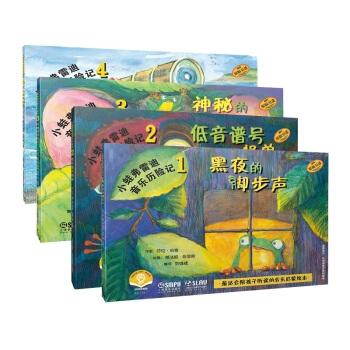 小蛙弗雷迪音乐历险记(1-4 全4册)