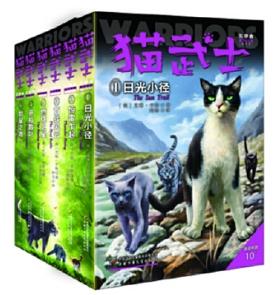 猫武士(全六册)