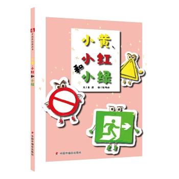 中国原创图画书:小黄,小红和小绿