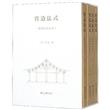 营造法式·陈明达点注本(全4册)