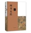 四书五经鉴赏辞典(第三版)