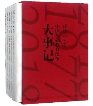 辉煌四十年:中国基础教育改革大事记(5卷)