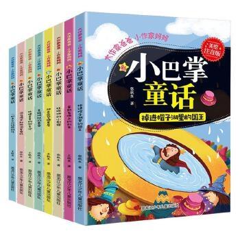 大作家爸爸小作家妈妈 新小巴掌童话(共8册)