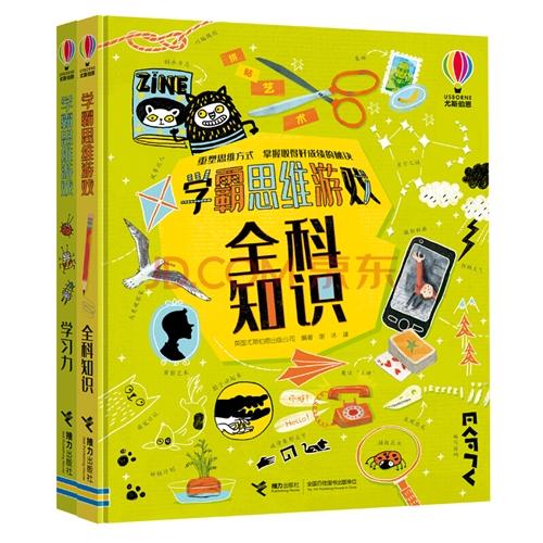 学霸思维游戏:学习力+全科知识(套装2册)(精装)