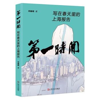 第一时间:写在春天里的上海报告