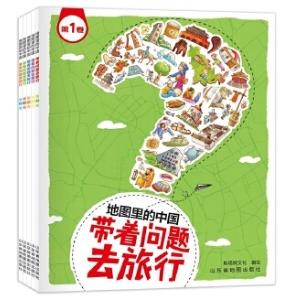 地图里的中国:带着问题去旅行