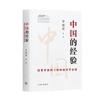 中国的经验:改革开放四十年的经济学总结