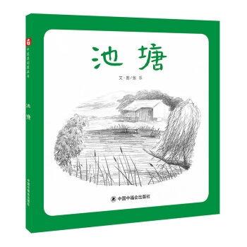 中国原创图画书:池塘(精装)